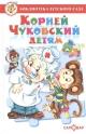 Корней Чуковский детям. Сборник произведений